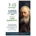 7-15 сентября мощи святителя Луки в Москве