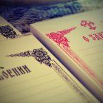 Записки о здравии и об упокоении