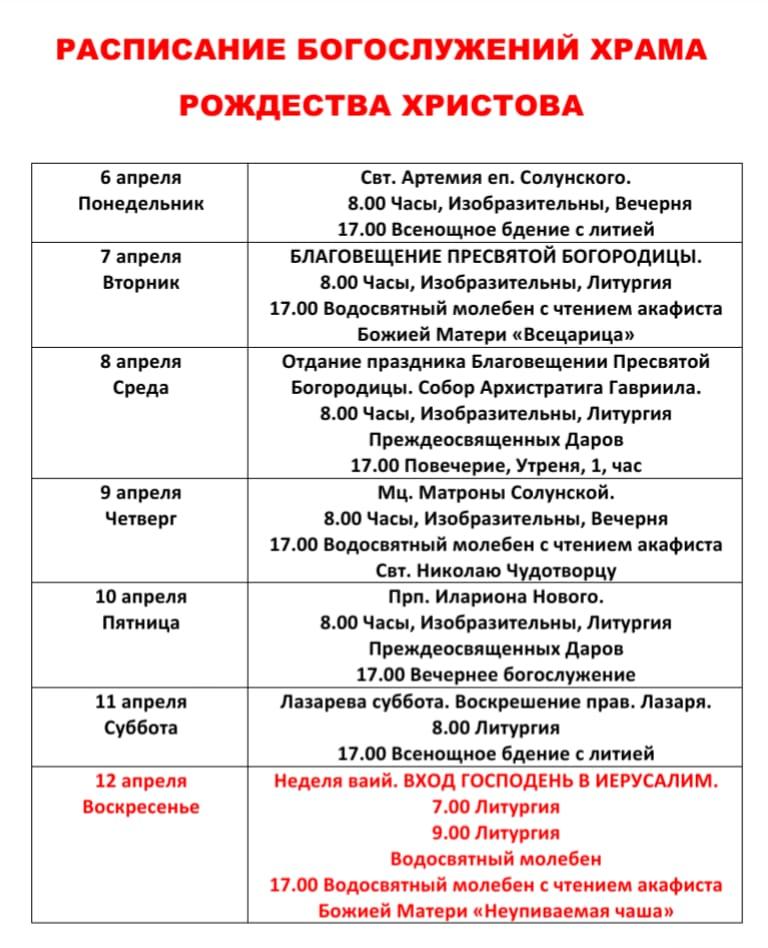 Расписание Богослужений в Христорождественском храме города Луховицы