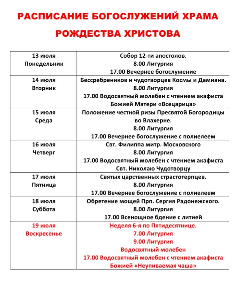 Расписание Богослужений в Христорождественском храме города Луховицы-6
